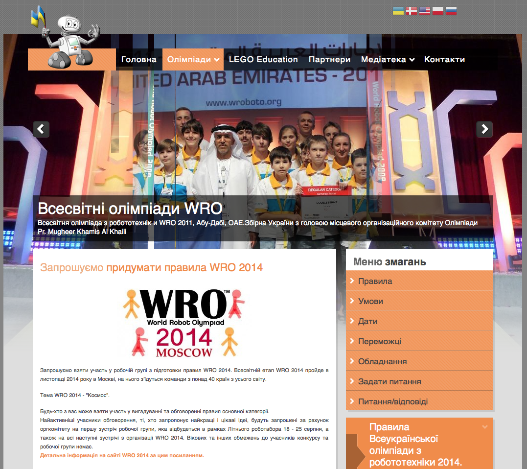 wro2014page.png